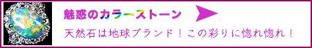 nv_魅惑のカラーストーン