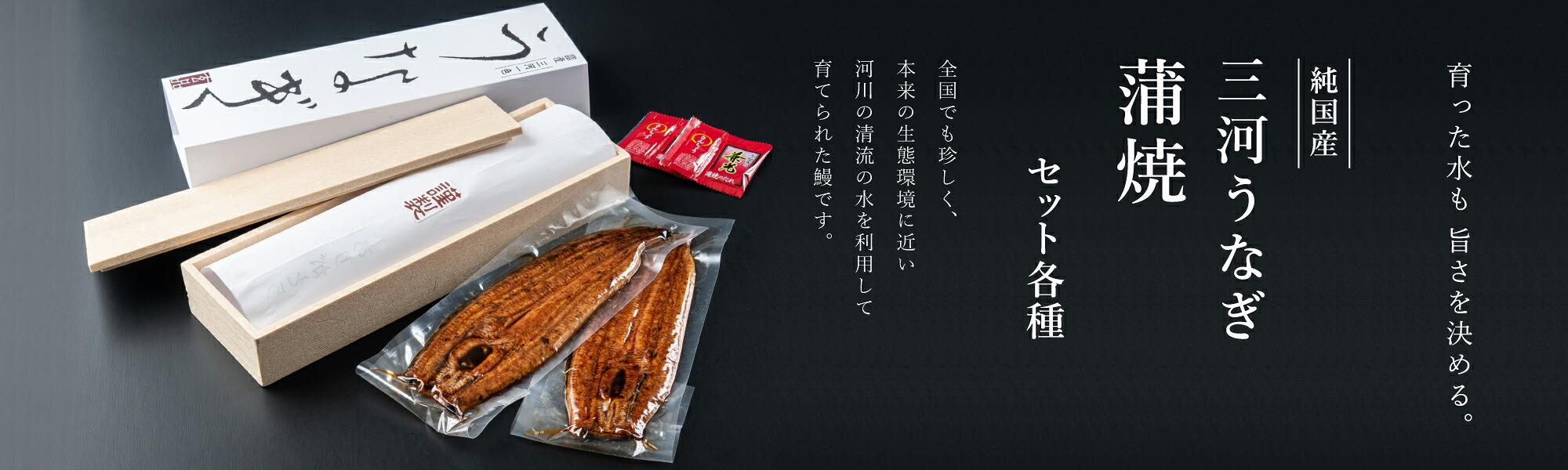 国産三河の鰻(うなぎ)販売中