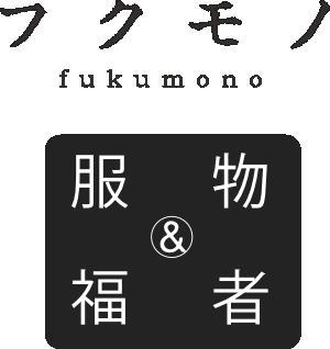 fukumono