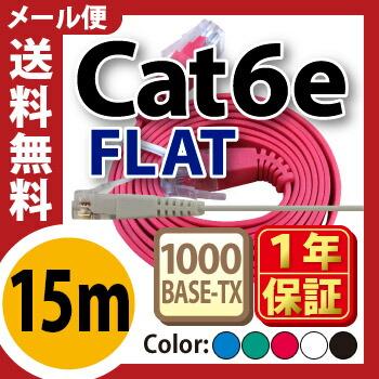 Cat6e15m