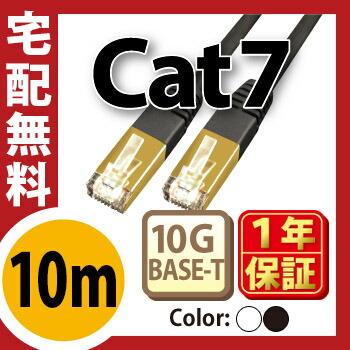 Cat7_10m