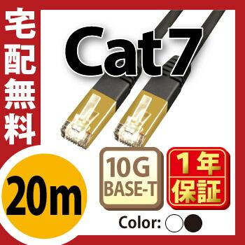 Cat7_20m