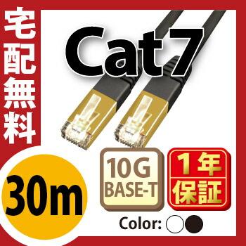 Cat7_30m