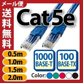 CAT5e0.5m〜2m