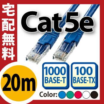Cat5e20m