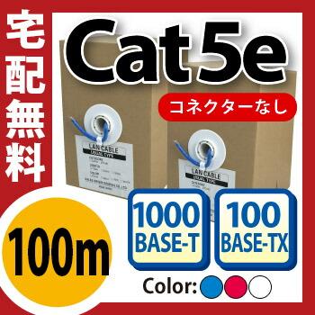 Cat5e100m