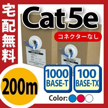 Cat5e200m