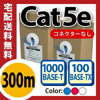 Cat5e300m