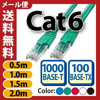 Cat6_0.5m〜2m