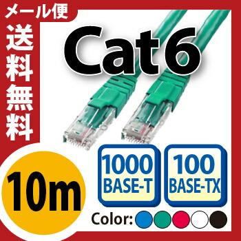 Cat6_10m