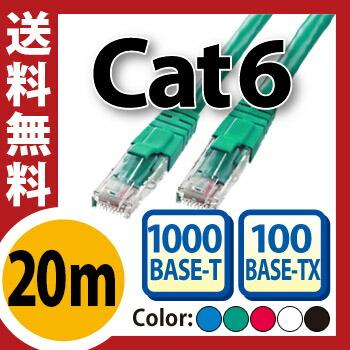 Cat6_20m