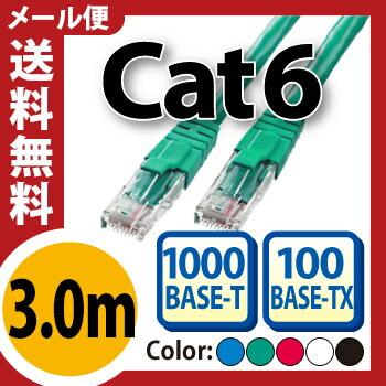 Cat6_3m