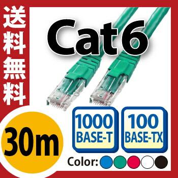 Cat6_30m