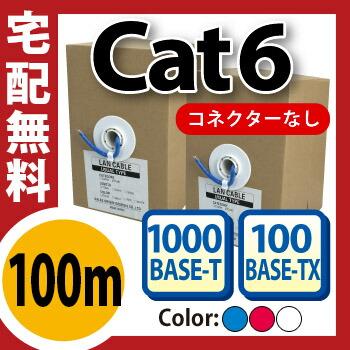 Cat6_100m
