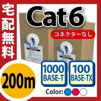 Cat6_200m