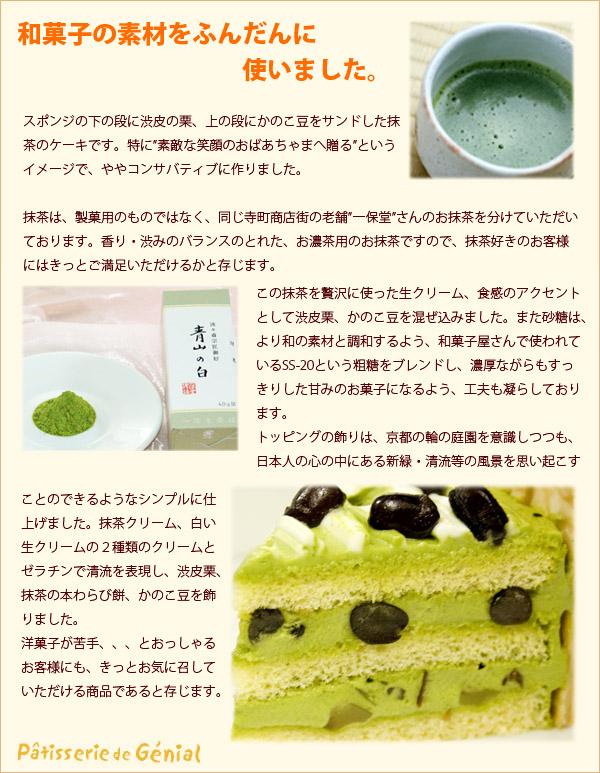 京都寺町二条ジェニアル謹製■抹茶(matcha)ケーキ