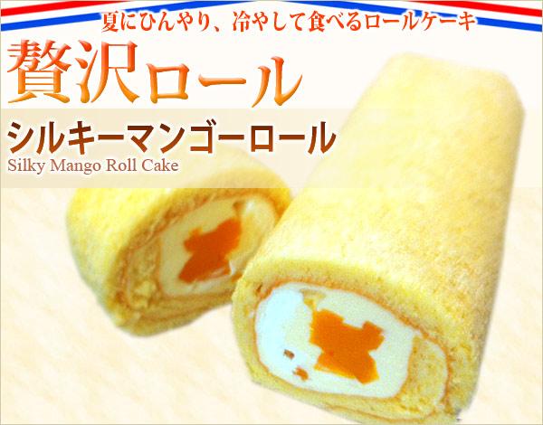 夏にひんやり、冷やして食べるロールケーキ「シルキーマンゴーロール」 ゼリーの食感がたまらない!