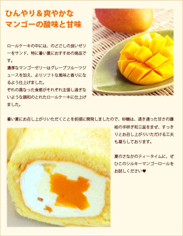 ひんやり&さわやかな マンゴーの酸味と甘味