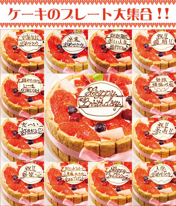 名入れ商品・ケーキのプレート大集合!!