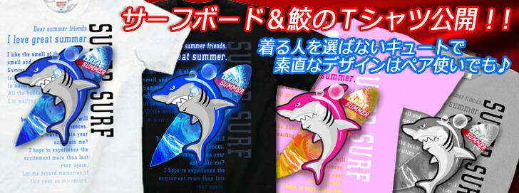 Tシャツ 海 夏 鮫 サーフィン サーフボード