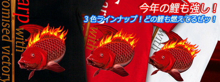 Tシャツ 鯉 カープ 広島 CARP 応援 グッズ