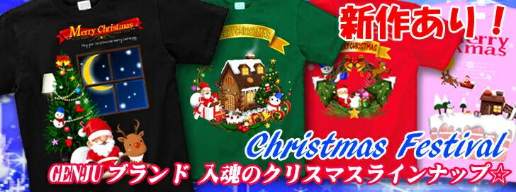 Tシャツ クリスマス サンタクロース イベント 可愛い