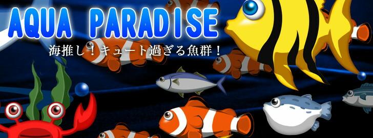 Tシャツ 海物語 魚群