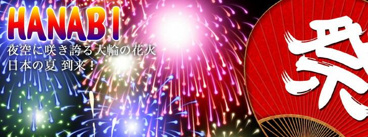 夏 花火 団扇 祭り