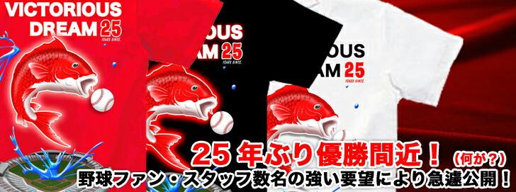 広島カープ応援Tシャツ