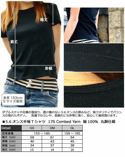 レディースTシャツ詳細