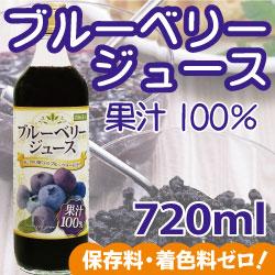 ブルーベリージュース100% 720ml