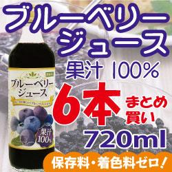 10%OFF!お得なまとめ買い ブルーベリージュース100%720ml×6本