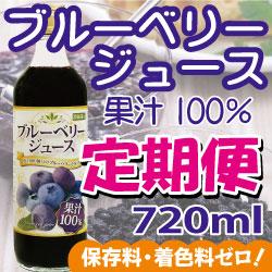 ブルーベリージュース100% 720ml 定期便