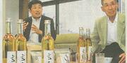 『玄米酒「玄氣」が商品化』
