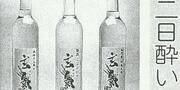 『二日酔しにくい玄米酒 精米技術を活用』