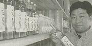 『玄米酒「玄氣」浜松の米穀店 企画販売』