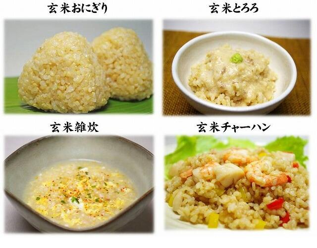 巨大胚芽の発芽玄米 至高の玄氣  1.5㎏(真空パック)×3袋 減農薬