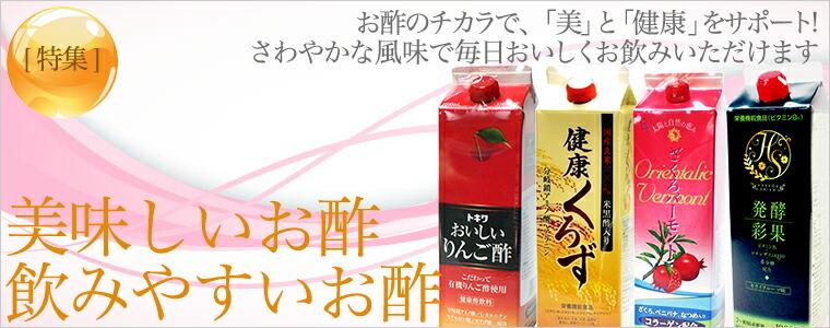 [特集]美味しいお酢