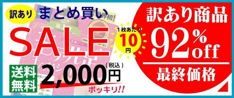 【82%off】モデル足十六草シート 50箱(1ケース)
