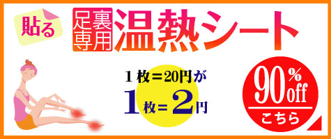 【90%off】genki21 温熱シート 480枚(1ケース)
