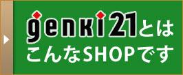 genki21はこんなshop