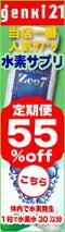 水素サプリ Zeo7 お得 「定期便」 55%off!
