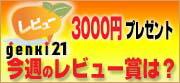 No.1 レビュー賞!