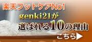 樹液シート専門店 【genki21】選ばれる10の理由