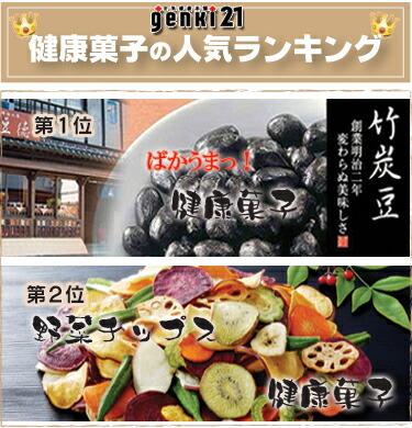 【 genki21 】 健康菓子 人気ランキング
