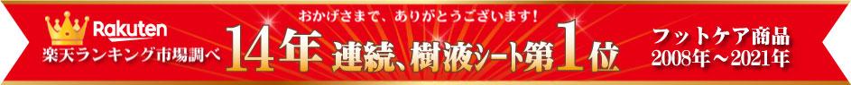 楽天ランキング フットケア部門 7年連続1位!