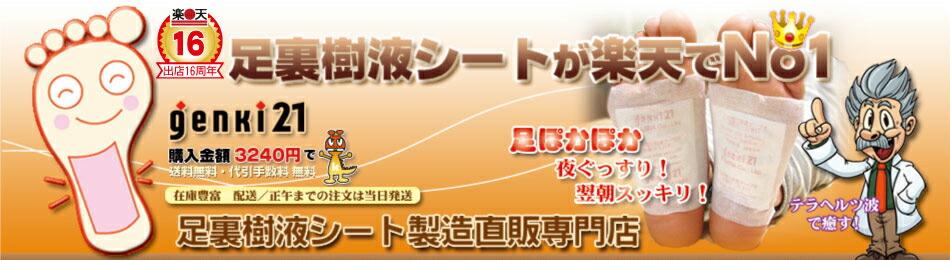 楽天No.1! 樹液 シート専門店 genki21