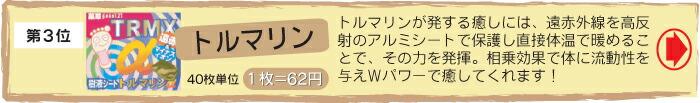 足裏シートランキング No.3