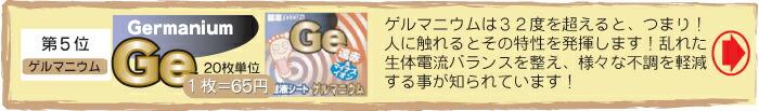 足裏シートランキング No.5