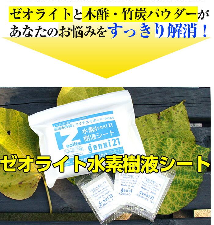 ゼオライトと木酢&竹酢パウダーがあなたのお悩みをスッキリ解消!